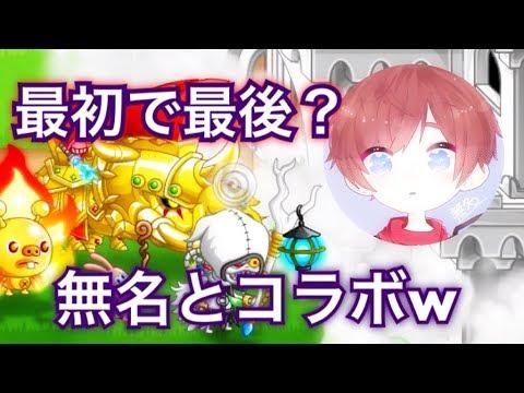 【城ドラ】城ドラ界の問題児無名とコラボしたww【西木野】 thumbnail