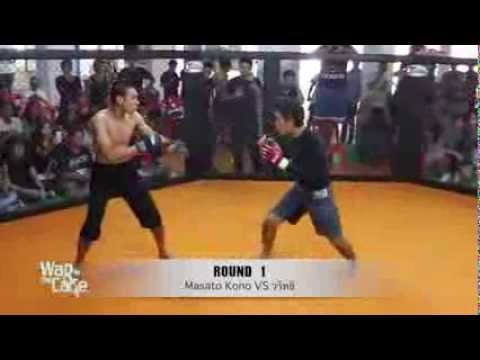 War in the Cage 4 [Fight 51]: Featherweight (-145lb) Masato Kono VS วริทธิ