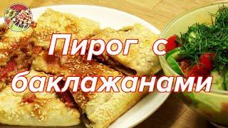 Пирог с баклажанами по - грузински. Просто, вкусно, недорого.