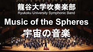 Music of the Spheres / Philip Sparke 宇宙の音楽 龍谷大学吹奏楽部