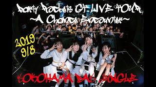 【フル尺高音質】2019.9.8 Party Rockets GT  LIVE TOUR〜A Chance Encounter〜 横浜BAYJUNGLE