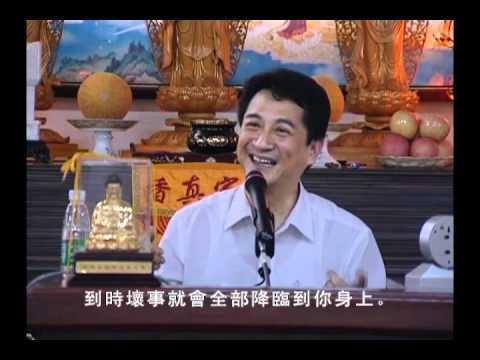 阿彌陀佛極樂世界 1 / 9 ( 甘國衛居士主講 ) 高清版 - YouTube