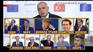 Бойко Борисов показва близки отношения с европейските лидери