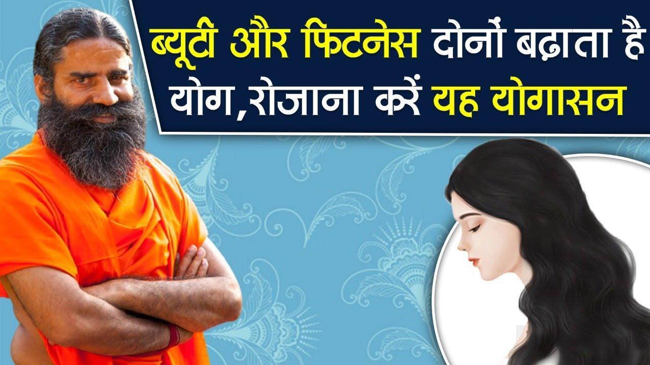 ब्यूटी और फिटनेस दोनों बढ़ाता है योग, रोजाना करें यह योगासन || Swami Ramdev
