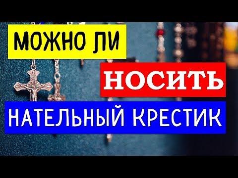 Можно ли подымать и носить чужой нательный крестик | Эзотерика для Тебя Советы Приметы Православие