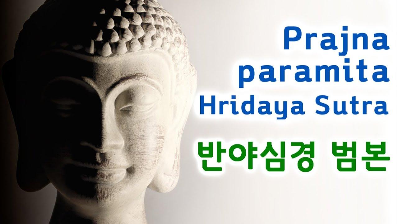 Prajna paramita Hridaya Sutra Imee Ooi / 반야심경 범어(梵語) 원음