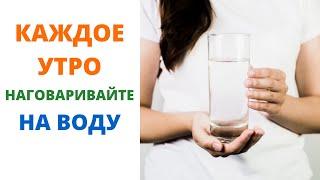 Заговор на воду | Татьяна Яцемирская