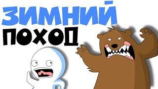 Зимний Поход (Анимация)