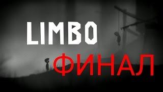 Прохождение игры Limbo на андроид #3 (ФИНАЛ)