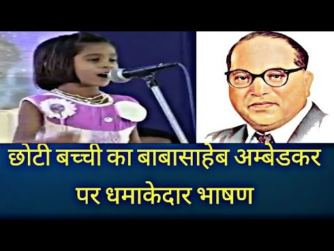 Small girl talk about Dr Babasaheb Ambedkar