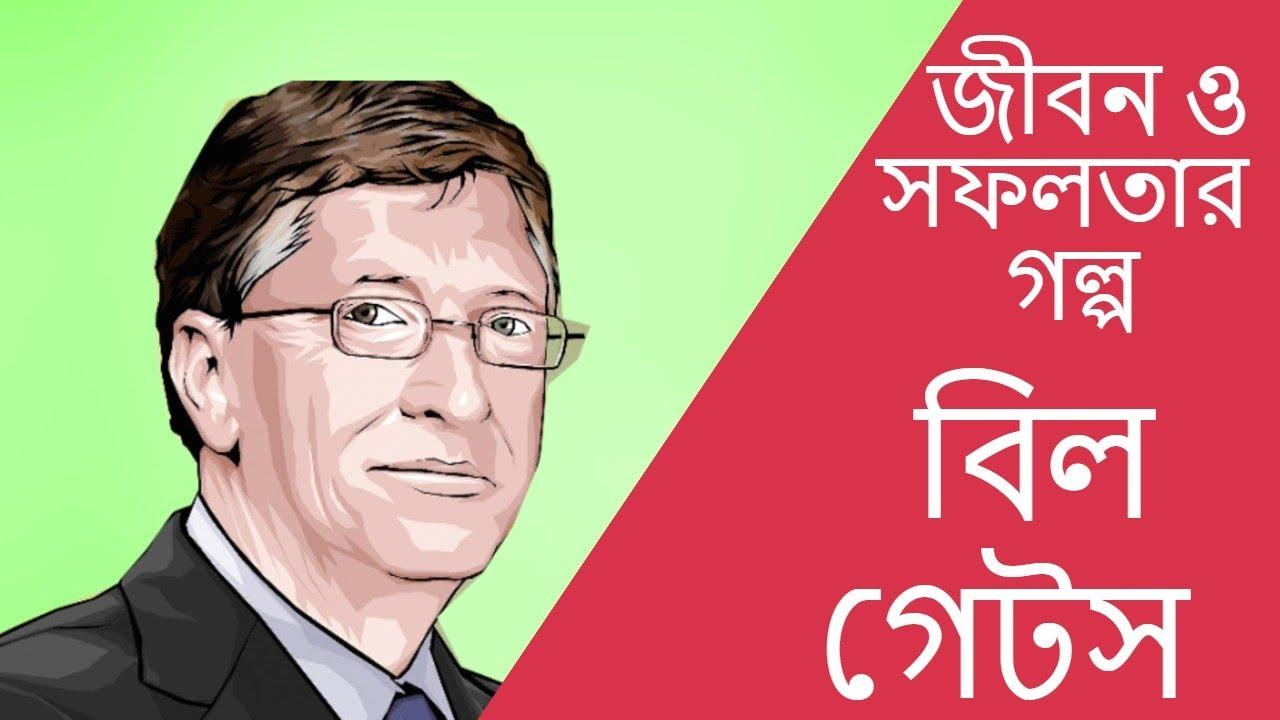 Bill Gates Biography In Bengali Pdf