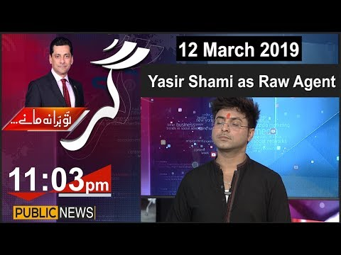Gar Tu Bura Na Mane with Faisal Qureshi | Raw Agent Exclusive Interview | 12 March 2019