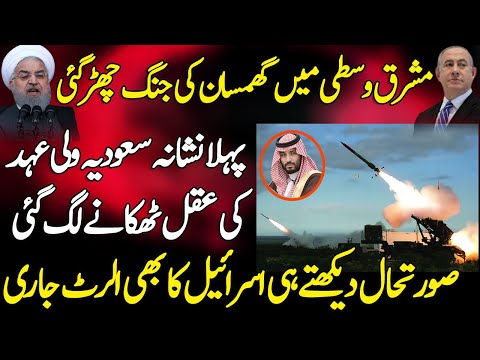 MBS Get Back 2nd Time & Israel Taking Benefit From Middle East Tension As Per Russian News