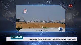 اشتعال المعارك مجددا في الحديدة وقوات العمالقة تحاصر الحوثيين بمدينة الصالح