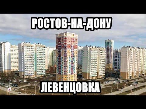 🔴 ЛЕВЕНЦОВКА РОСТОВ-НА-ДОНУ - АВТО ОБЗОР РАЙОНА / РОСТОВ ЗИМОЙ / ПЕРЕЕЗД В РОСТОВ-НА-ДОНУ