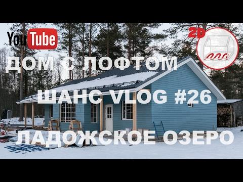 Одноэтажный каркасный дом 9*14 с лофтом и вторым светом | Ладожское озеро | Андрей Шанс VLOG#26