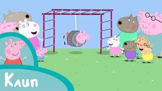 Свинка Пеппа - На площадке (клип)