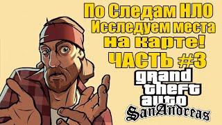GTA: San Andreas - По следам НЛО [Исследуем новое Место] ЧАСТЬ #3