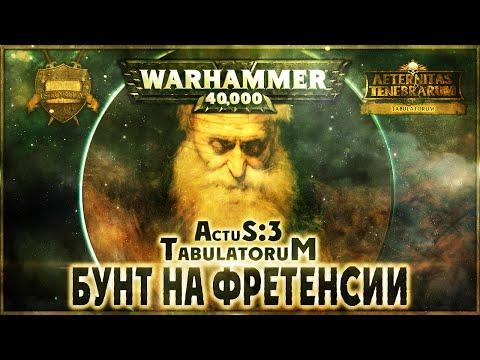 Бунт на Фретенсии {3 часть} - Liber: Tabulatorum-Actus [AofT] Warhammer 40000