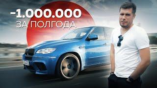 Старый BMW X5M. Отчёт об эксплуатации. Anton Avtoman.
