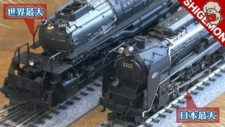 世界最大のSL BIGBOYのプラモデルを組み立てる / Revell / 鉄道模型【SHIGEMON】