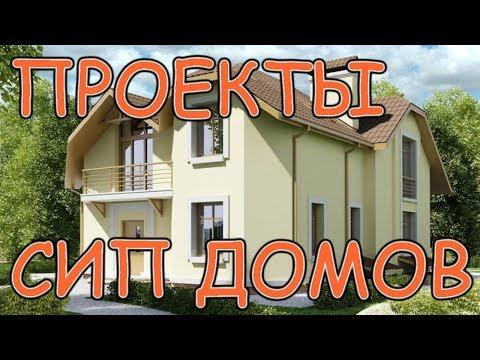 Проекты сип домов - примеры и цены