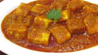 Shahi Paneer   শাহী পনির রেসিপি   shahi paneer recipe