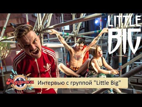 Настоящая Музыка - Интервью с группой Little Big