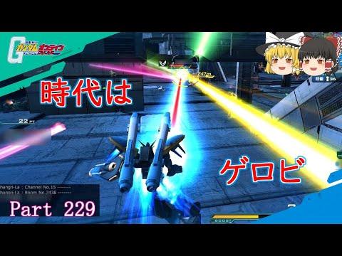 【GundamOnline】ガンダムオンラインゆっくり実況 Part229 オーダーゲロビオンライン