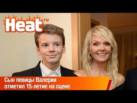 Сын певицы Валерии отметил 15-летие на сцене