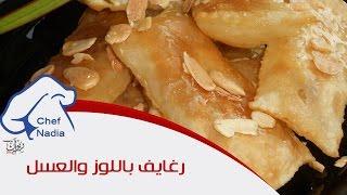 Repeat youtube video رغايف مقرمشة باللوز والعسل للشيف نادية | Rghayef