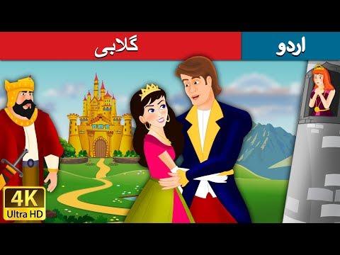 گلابی |. The Pink Story in Urdu | Urdu stories | Urdu Fairy Tales