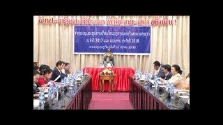 ຂ່າວ ປກສ (LAO PSTV News)15-01-18 ສະພາແຫ່ງຊາດ ສະຫຼຸບການເຄື່ອນໄຫວວຽກງານ ປະຈຳປີ
