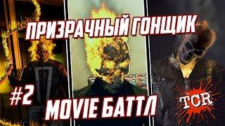 Лучший Призрачный Гонщик [Movie Баттл #2] Кейдж VS Агенты Щ.И.Т.