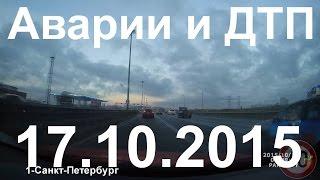 Аварии и ДТП за сегодня (17) октября 2015