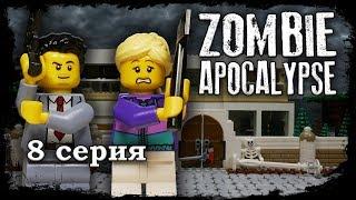 LEGO Мультфильм Зомби Апокалипсис 8 серия / Заключительная серия 1 сезона / LEGO Zombie Apocalypse