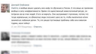 Профессиональный зашквар. Обучение психотерапии в России