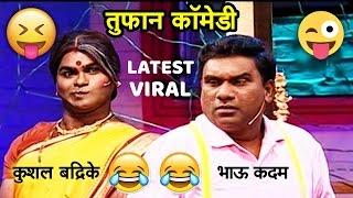 भाऊ कदम आणि कुशल बद्रिके नवीन कॉमेडी हसून हसून पोट दुखेल..😂😀 Bhau Kadam Latest Comedy VIRAL