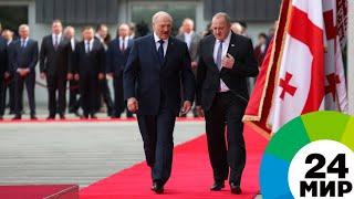 Стратегический партнер: визиту Лукашенко в Грузию придают особое значение - МИР 24