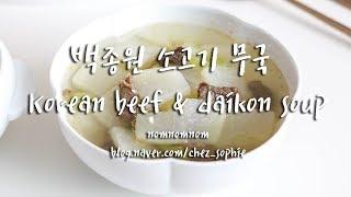 [ENG/KOR] 시원한 국물이 일품, 백종원 소고기무국 만들기 만드는법 레시피 Korean beef u0026 daikon soup recipe