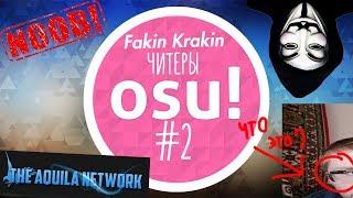 ЧИТЕРЫ osu! #2 - Fakin Krakin
