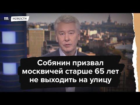 Собянин призвал москвичей старше 65 лет к самоизоляции