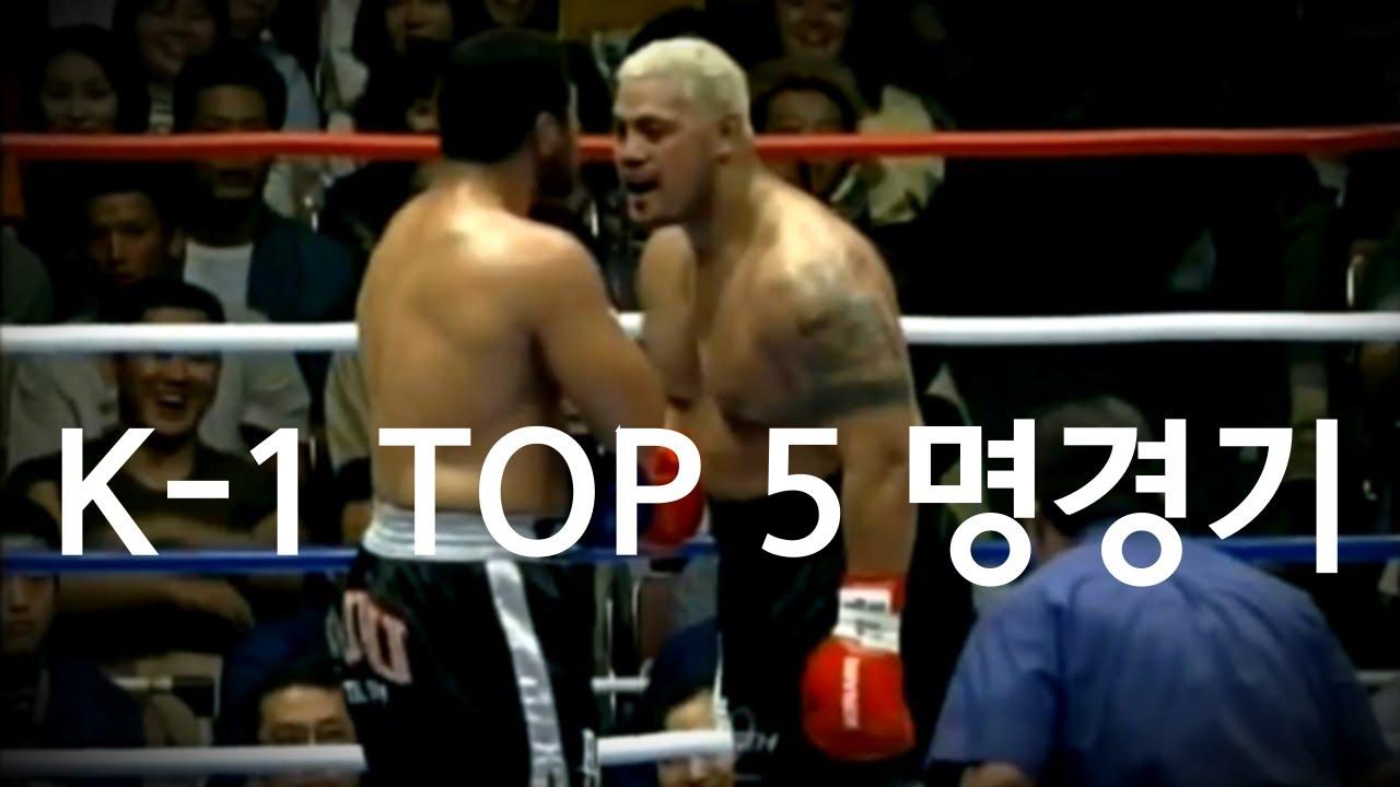Download 안보면 손해인 화끈한 K-1 최고의 명경기 Top 5 !!