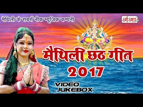 2017 के Top छठ पूजा गीत - Video Jukebox - मैथिली छठ गीत 2017