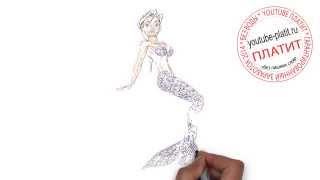 Как научиться рисовать русалку поэтапно  Как быстро нарисовать красивую русалку за 36 секунд(как нарисовать русалку, как нарисовать русалку поэтапно, как нарисовать русалку карандашом, как нарисовать..., 2014-07-30T06:51:57.000Z)