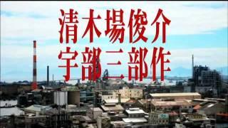 2011年5月25日発売 DVD 『ドキュメンタリー・ミュージックビデオ 宇部三...