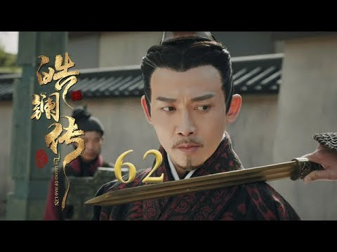 皓镧传 62 | Legend of Hao Lan 62(大结局)(吴谨言、茅子俊、聂远、宁静等主演)