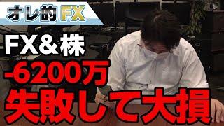FX-6200万円!!逆転を狙って大損こいた!!!