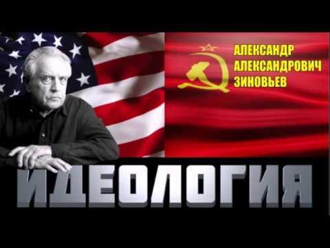 Александр Зиновьев. Идеология