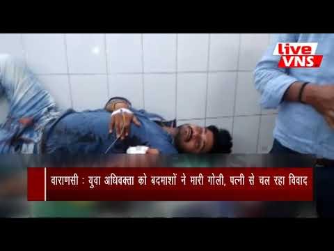 Varanasi में फिर गरजी बंदूक, युवा अधिवक्ता को मारी गयी गोली